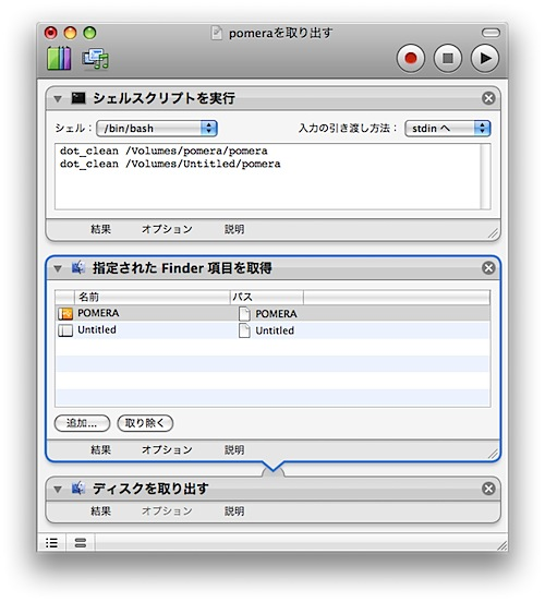 pomera_automator