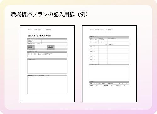 fukki_plan_youshi.jpg