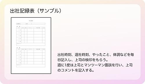 shussha_kiroku_hyou.jpg