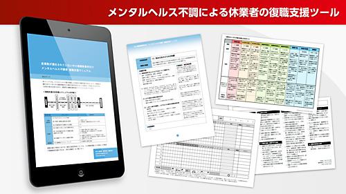 fukushoku-tools.jpg