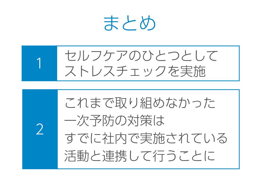 2016 01 10 中災防 心の健康づくりシンポジウム スライド 052