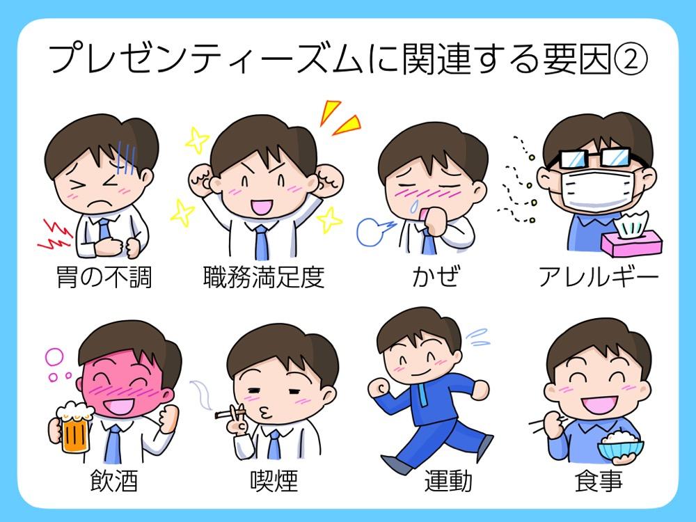 Kenkou keiei10