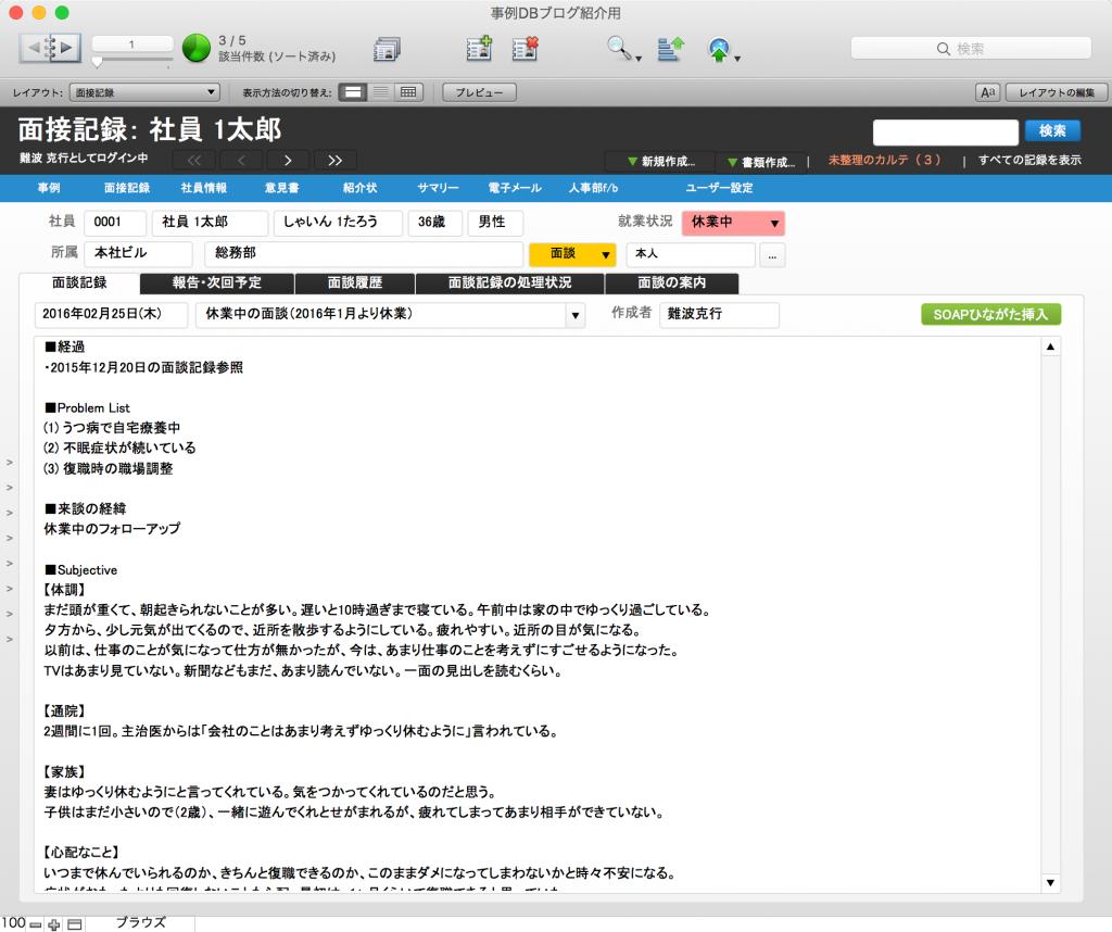 事例DBブログ紹介用_1