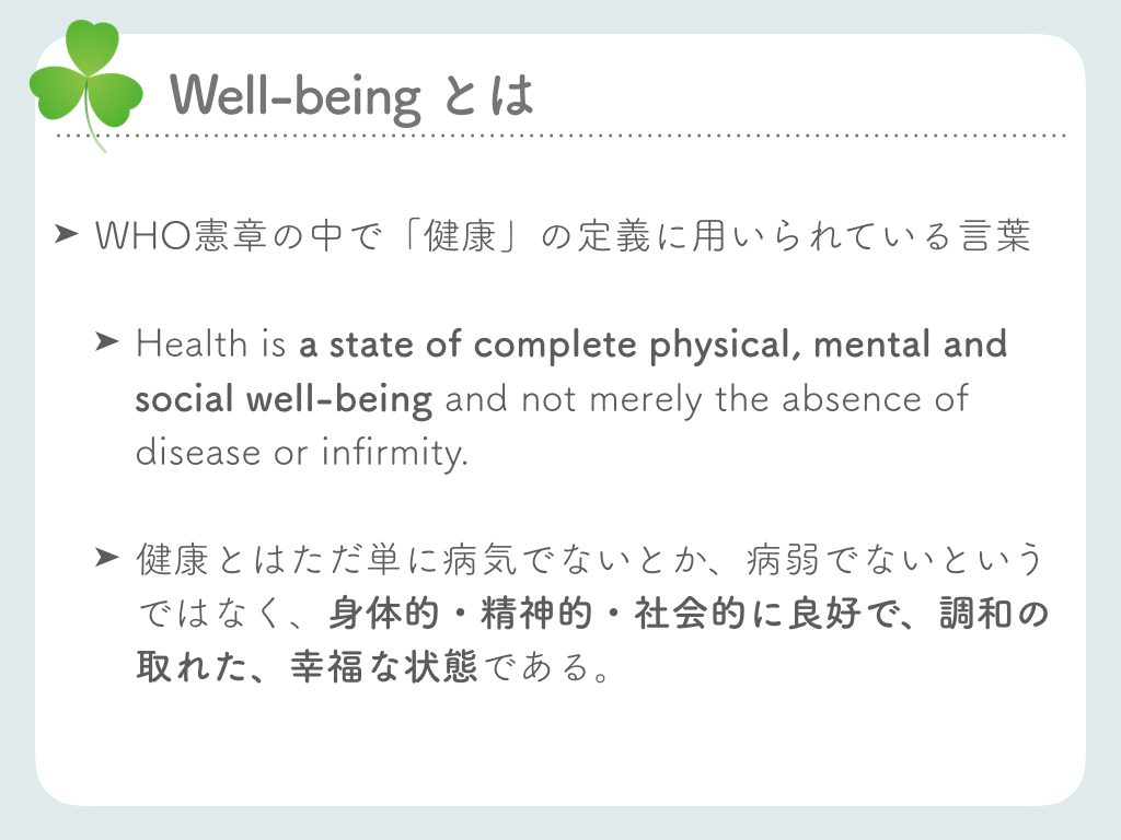 well-being%e3%81%ae%e8%a7%a3%e8%aa%ac%e3%82%b9%e3%83%a9%e3%82%a4%e3%83%89-002